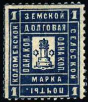 http://filatelist.narod.ru/zemstvo/kolomna/kol12.jpg